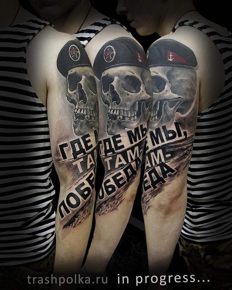 realistic-trash-polka-tattoo-konstantin-novikov-019-морпех