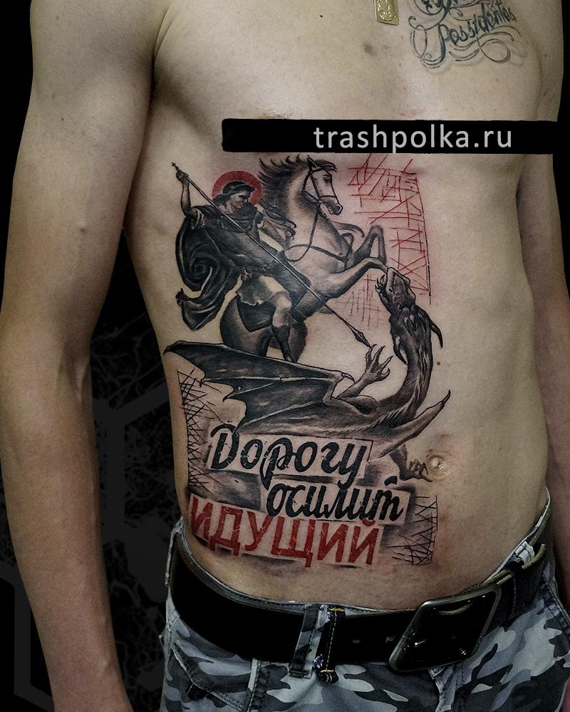 realistic-trash-polka-tattoo-konstantin-novikov-020-георгий-победоносец-тату